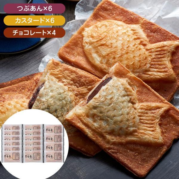 クロワッサン鯛焼き 3種 Dセット たい焼き お取り寄せ お土産 ギフト プレゼント 特産品 お中元