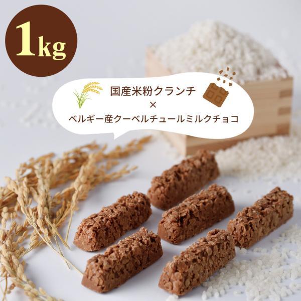 国産米粉 クランチチョコバー 1kg チョコクランチ クランチチョコ 1キロ クランチチョコレート お取り寄せ 通販 お土産  おすすめ