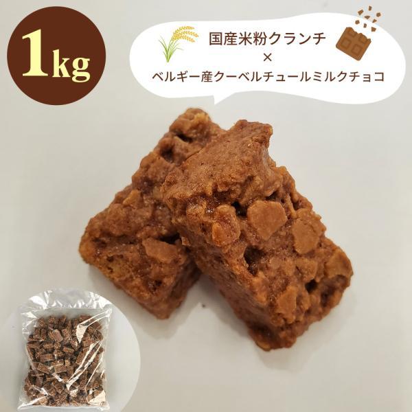 ショコラエテ 国産米粉クランチチョコ ミルク 1kg チョコクランチ 1キロ クランチチョコレート お取り寄せ 通販 お土産  おすすめ
