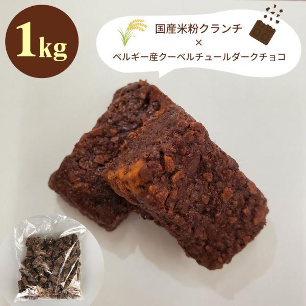 ショコラエテ 国産米粉クランチチョコ ダーク 1kg チョコクランチ 1キロ クランチチョコレート お取り寄せ 通販 お土産  おすすめ