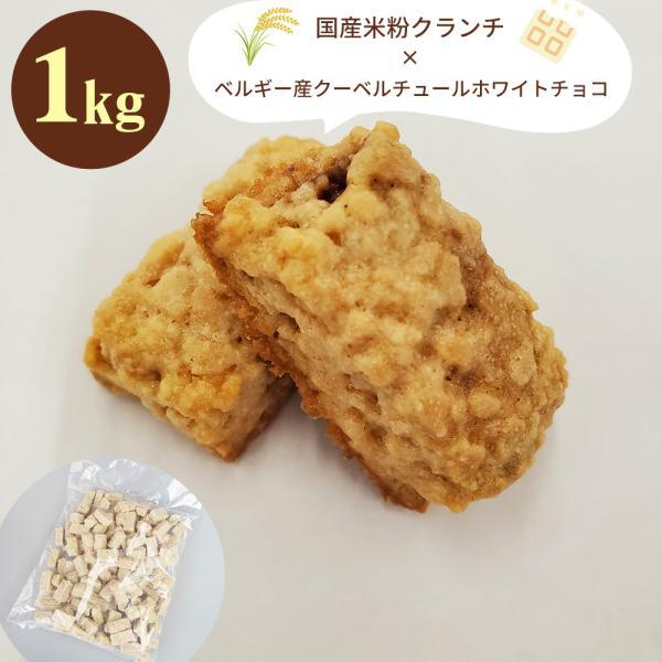 ショコラエテ 国産米粉クランチチョコ ホワイト 1kg チョコクランチ 1キロ クランチチョコレート お取り寄せ 通販 お土産  おすすめ