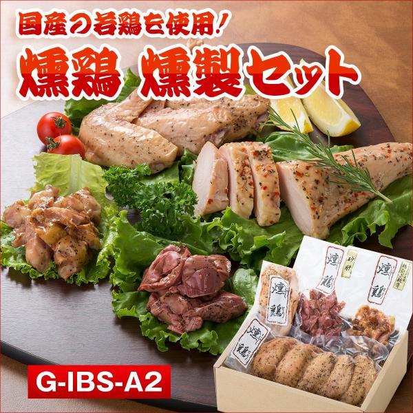 岐阜県 燻鶏 燻製セット