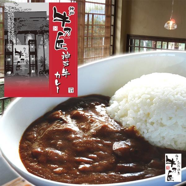 神戸ビーフ 神戸牛カレー 200g×4個 牛乃匠