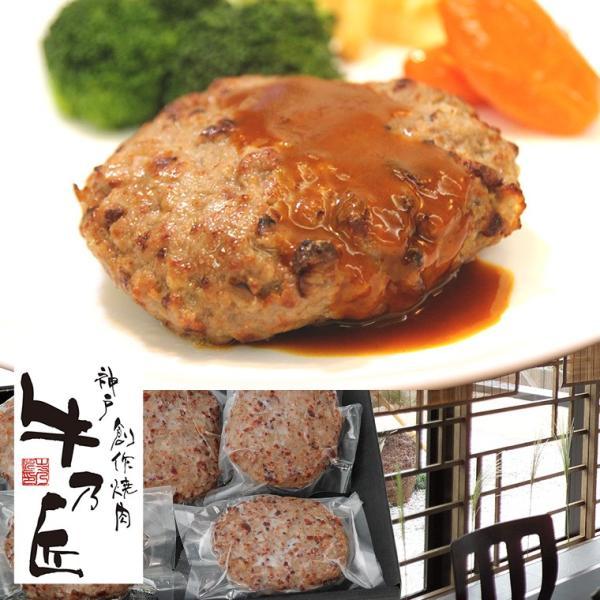 神戸ビーフ 神戸牛 100% ハンバーグ