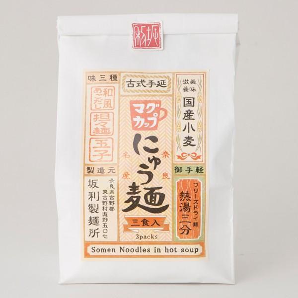 即席にゅうめん マグカップにゅう麺 2セット 奈良県 お取り寄せ お土産 ギフト プレゼント 特産品 名物商品 お歳暮 御歳暮 おすすめ