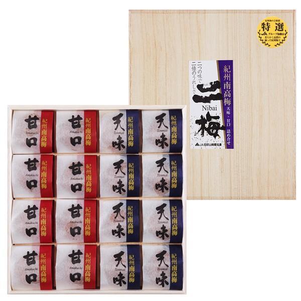 紀州南高梅 二梅16粒 木箱入り 個包装