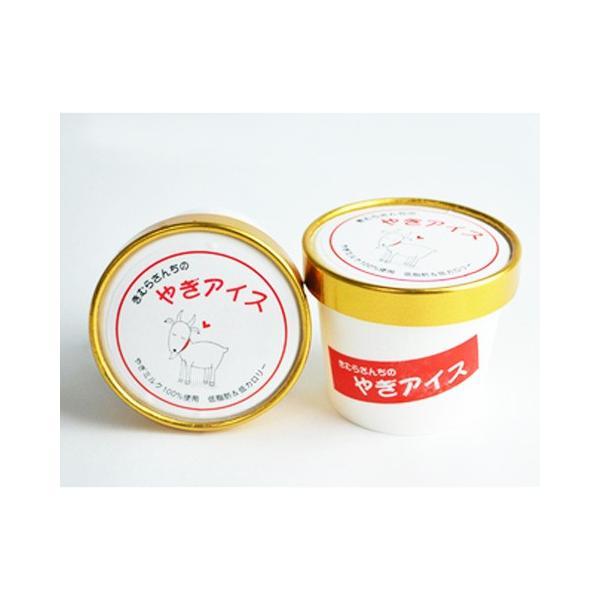木村山羊牧場 ヤギさんのアイスクリーム 6個セット