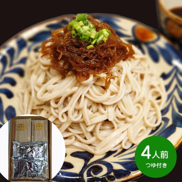 琉球自然薯麺(もずく入り麺)4人前つゆ付き めん お取り寄せ お土産 ギフト プレゼント 特産品 名物商品 お中元 御中元 おすすめ