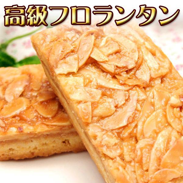 訳あり スイーツ 高級 フロランタン どっさり 1kg / クッキー 焼菓子 お菓子 洋菓子 焼き菓子 激安 福袋 (SM00010001) お取り寄せ お土産 ギフト
