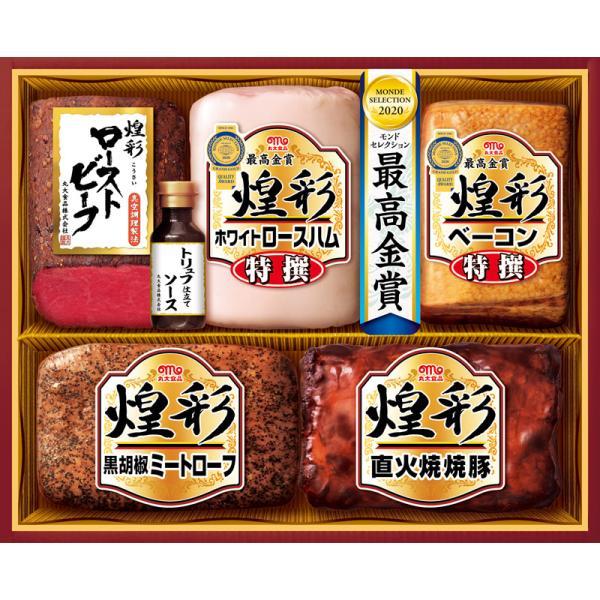 【お中元】丸大食品 煌彩ローストビーフ入りギフト お取り寄せ 通販 お土産 お祝い プレゼント ギフト おすすめ