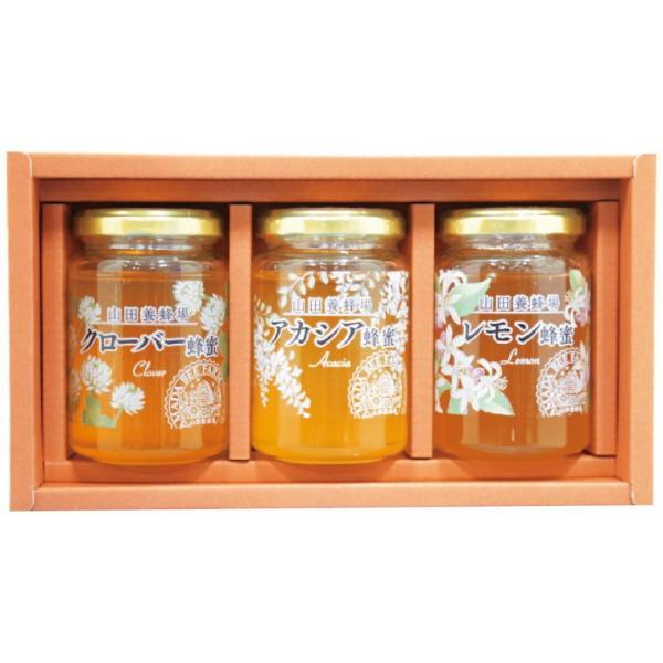 山田養蜂場 厳選蜂蜜3本セット G3-30CAL 4243-051 はちみつ ハチミツ レモン蜂蜜 アカシア蜂蜜 クローバー蜂蜜 お取り寄せ ギフト 特産品