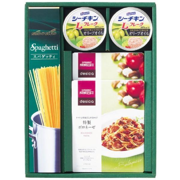 グリーンパスタセット SJP-20 4269-035 パスタ ボロネーゼ シーチキン パスタソース お取り寄せ ギフト 特産品