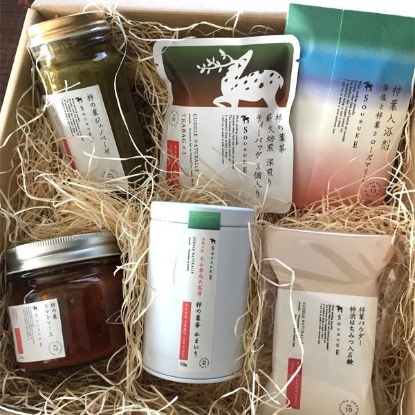 「SOUSUKE 柿葉商品 詰合せ60」 お取り寄せ お土産 ギフト プレゼント 特産品 名物商品 お中元 御中元 おすすめ
