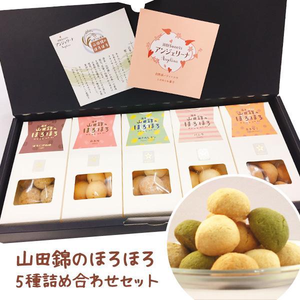 山田錦のほろほろ 5種詰め合わせセット