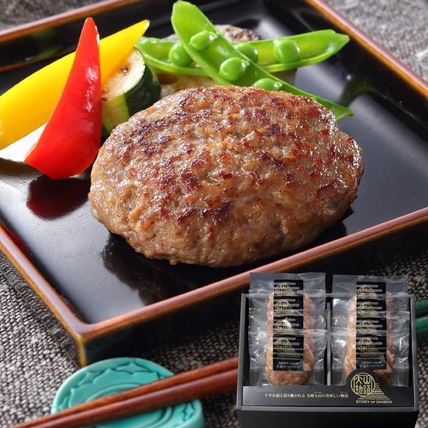 鳥取和牛×大山豚手造りハンバーグ 8個セット