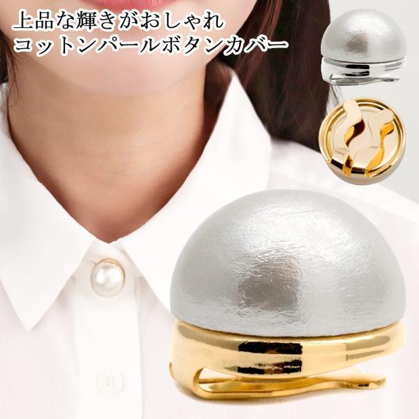 ボタンカバー シャツ ボタン レディース おしゃれ かわいい コットンパール パール