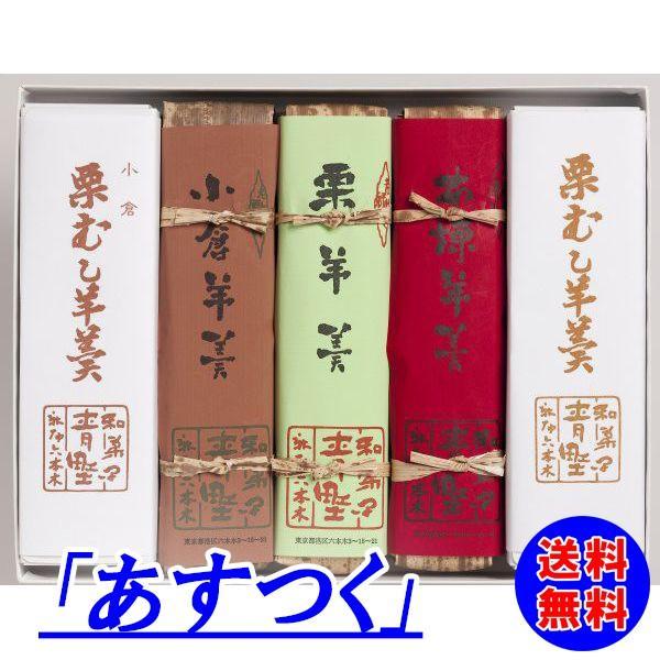 東京老舗の羊羹|ようかん・栗蒸し羊羹5種詰め合わせ| はなまるマーケットでテレビ紹介 ||手土産お土産 贈り物ギフト贈答品