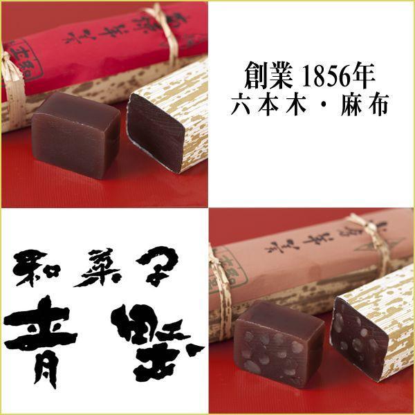 東京老舗の羊羹|竹皮包み羊羹ようかん詰め合わせ詰合せ2入(本練・小倉)|| はなまるマーケットでテレビ紹介 ||手土産お土産お取り寄せ贈答品
