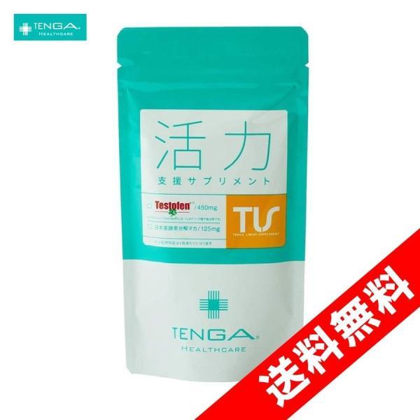 テストフェン 活力支援サプリメント 120粒入 日本産酵素分解マカ テンガ TENGAヘルスケア メール便で送料無料
