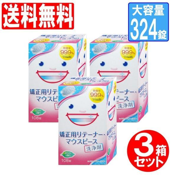 矯正用リテーナーマウスピース用洗浄剤324錠108錠×3個セット大容量タイプマウスガード