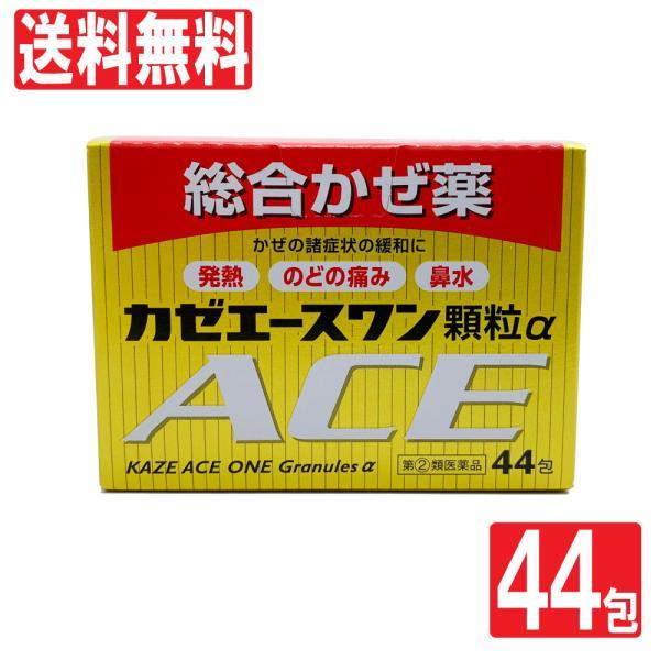 第2類医薬品風邪薬市販カゼエースワン顆粒αACE44包薬総合かぜ薬喉の痛み咳止め痰アセトアミノフェン
