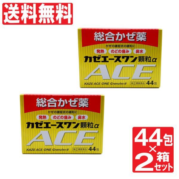 第2類医薬品風邪薬市販カゼエースワン顆粒αACE44包×2箱セット薬総合かぜ薬喉の痛み咳止め痰アセトアミノフェン