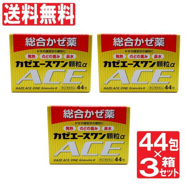 第2類医薬品風邪薬市販カゼエースワン顆粒αACE44包×3箱セット薬総合かぜ薬喉の痛み咳止め痰アセトアミノフェン
