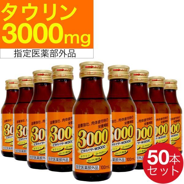 滋養強壮 栄養ドリンク ファイトJタウリン3000