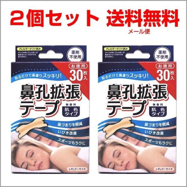 鼻孔拡張テープ 30枚×2個セット