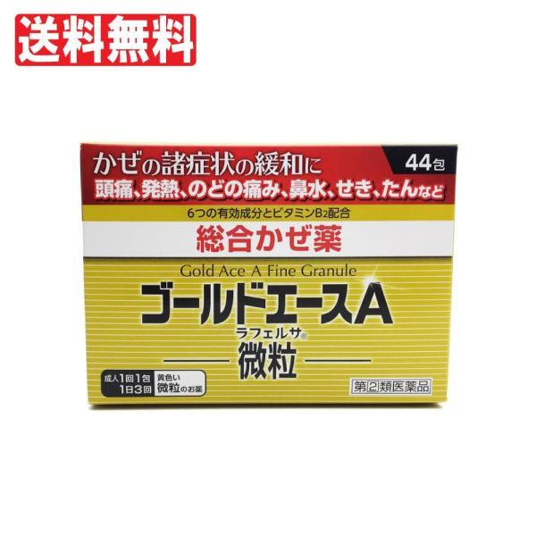 第2類医薬品風邪薬市販ゴールドエースA微粒44包かぜ総合総合風邪薬かぜ薬のどの痛みせきたん風邪対策アセトアミノフェン