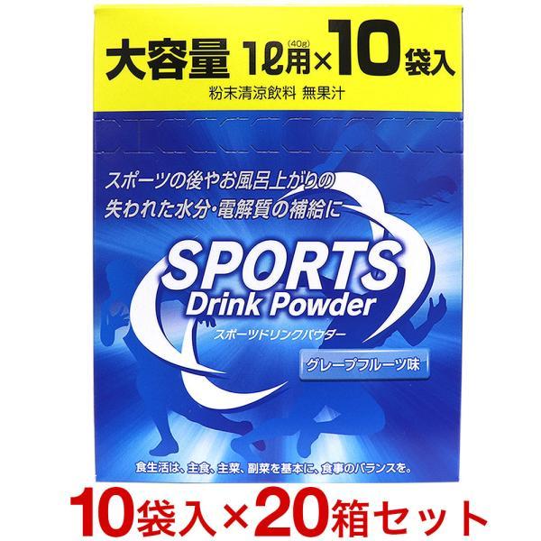スポーツドリンク 粉末1L用×200回分