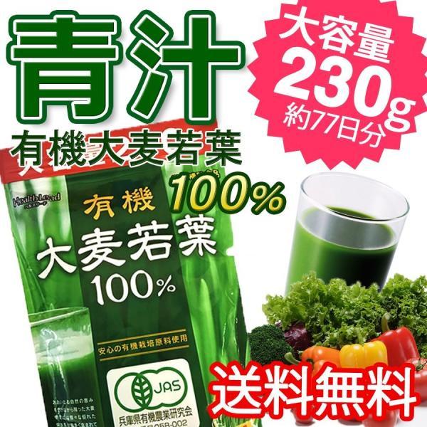 青汁 大麦若葉 100% 大容量230g 約77日分