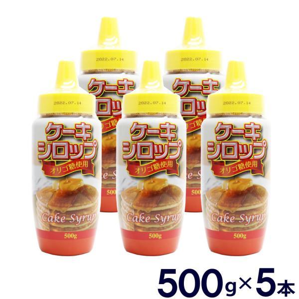 ケーキシロップ オリゴ糖使用 2500g 500g×5本セット メープル風味 パンケーキ トースト ワッフル シリアル メイプル味 送料無料