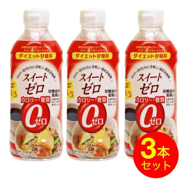 カロリーゼロ 糖類ゼロ ダイエット甘味料 スイートゼロ 600g×3本セット 1800g 低カロリー スクラロース 植物由来 お菓子 飲み物 砂糖代替品 日本製 送料無料
