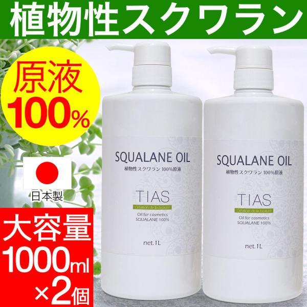 スクワランオイル 1L×2本 計2L スクワラン100% 原液 スキンケアオイル フェイスオイル 業務用 乾燥肌 スキンケア 保湿美容液 日本製