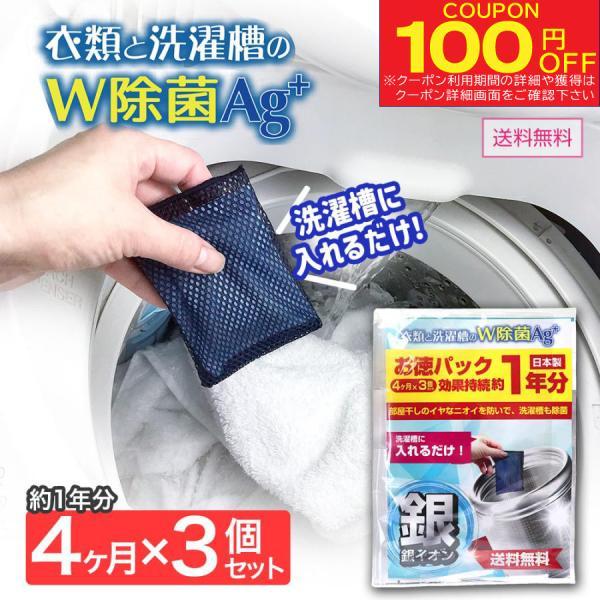 衣類と洗濯槽のW除菌Ag+ 3個入(約1年分)洗濯槽の除菌・抗菌・ニオイ・カビに 銀系無機抗菌剤 日本製 洗濯槽クリーナー 部屋干しに ポイント消化 除菌グッズ