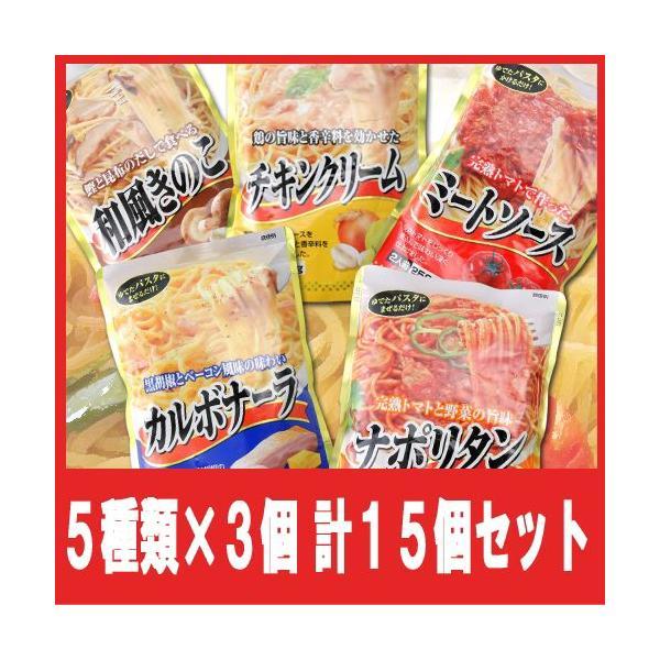 パスタソース レトルト 5種類×3個の計15個セット