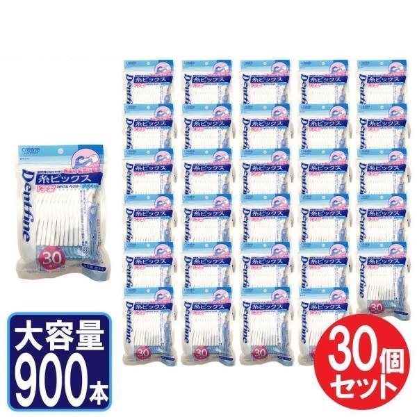 デンタルフロス Y字型 900本セット 30本入×30個 糸ピックス 歯間ブラシ 歯間清掃 大容量 デンタル 送料無料