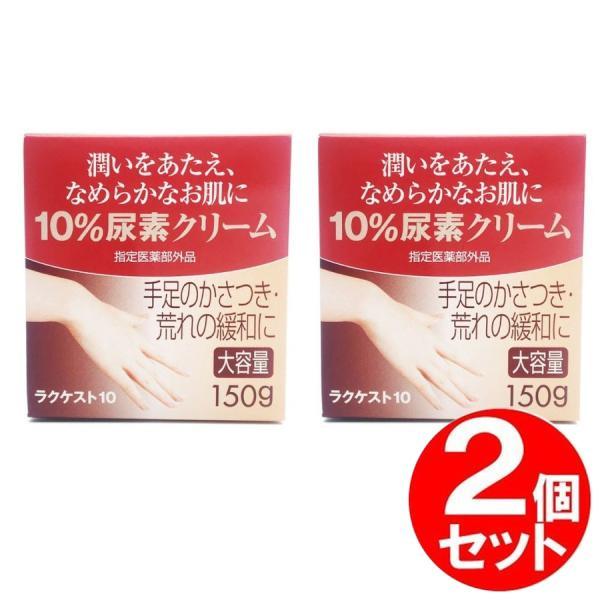 尿素10%クリーム 大容量 300g 150g×2個セット ヒアルロン酸 保湿 かさつき urea cream 送料無料