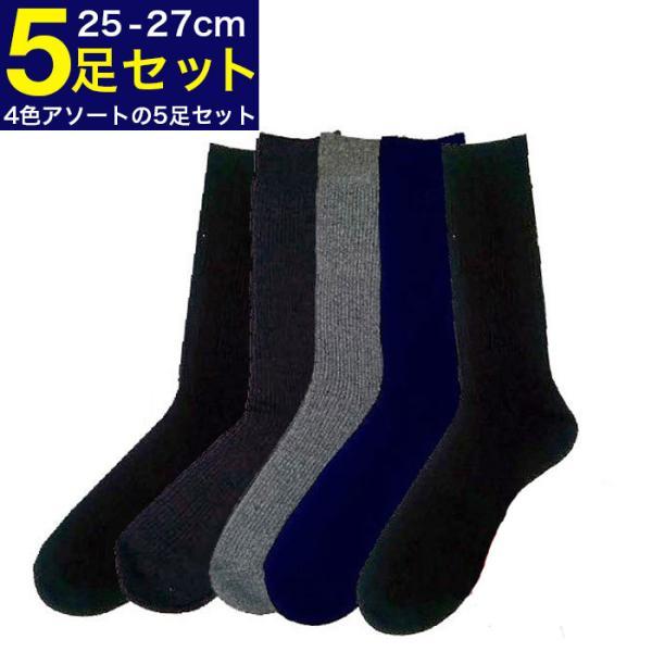 靴下メンズビジネスソックス5足セット25-27cm「メール便で」「ゆうパケット」