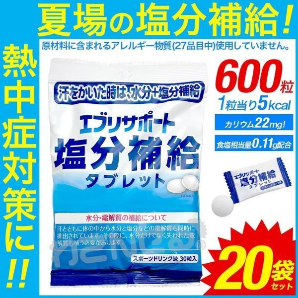 エブリサポート 塩分補給 タブレット 20袋 計600粒 塩分タブレット 塩タブレット 送料無料 塩分補給タブレッツ 塩飴 業務用にも