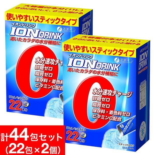 スポーツドリンク 粉末 パウダー ファイン イオンドリンク 3.2g×2箱セット 計44包 500mL用 健康食品 飲料 熱中症対策に