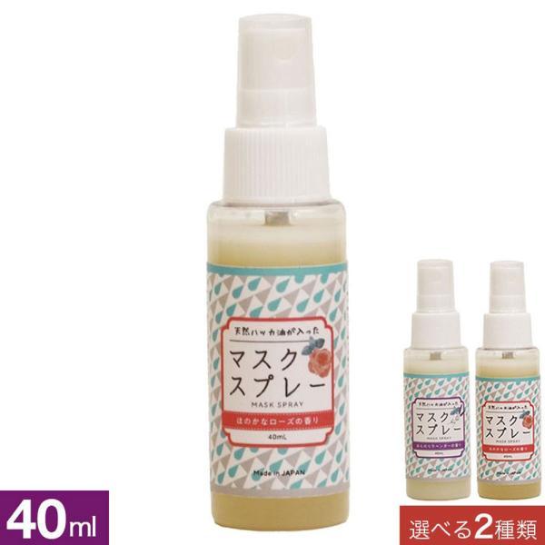 天然ハッカ油が入ったマスクスプレー40mL選べる2種類の香りローズラベンダーアロマ涼感マスク用芳香スプレー水天然由来薄荷ハッカス
