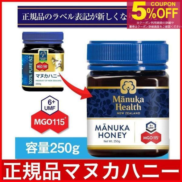 マヌカハニー 蜂蜜 マヌカヘルス MGO115+ 250g 正規輸入品
