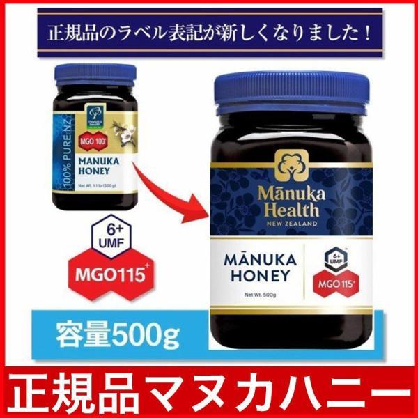 マヌカハニー 蜂蜜 マヌカヘルス MGO115+ UMF6+ 500g 正規輸入品