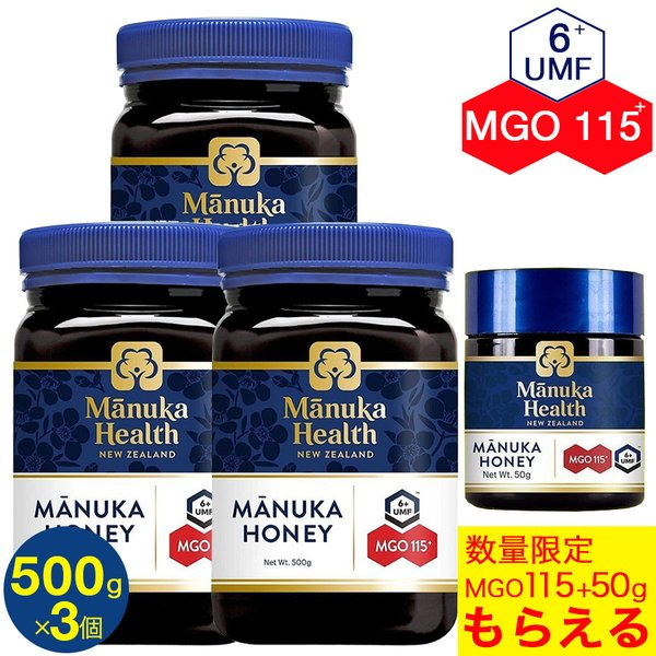 マヌカヘルス マヌカハニー MGO115+ 500g 3箱 正規品 蜂蜜 ハチミツ はちみつ 送料無料 日本向け正規輸入品 日本語ラベル