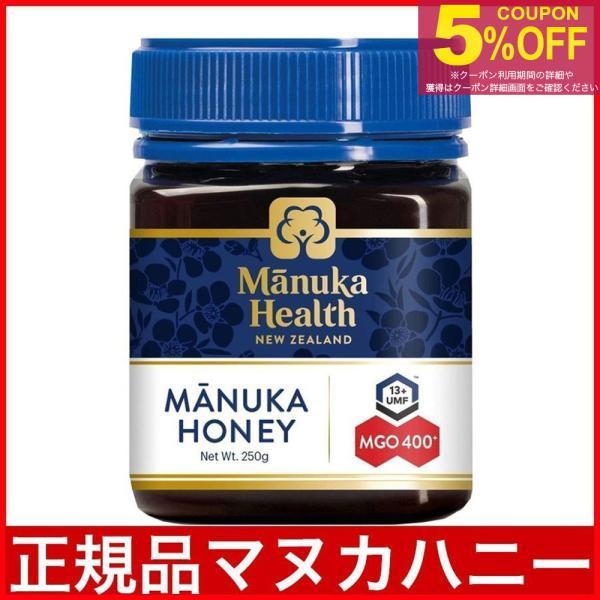 マヌカヘルス マヌカハニー 蜂蜜 MGO400+ 250g UMF13+ 日本向け正規輸入品 日本語ラベル