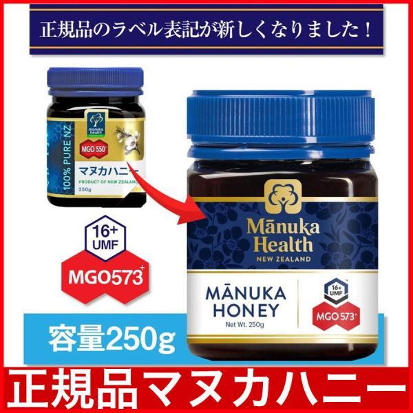 マヌカヘルス マヌカハニーMGO573+ 旧MGO500+ 250g UMF16+ 送料無料 日本向け正規輸入品 日本語ラベル