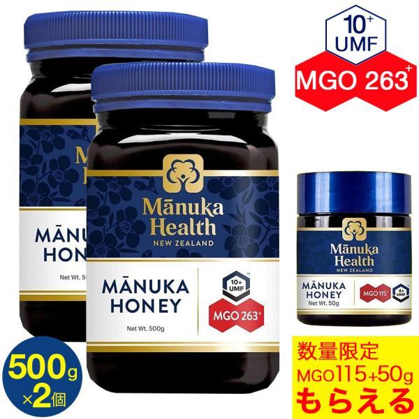 マヌカヘルス マヌカハニーMGO263+ 500g 2個 はちみつ 蜂蜜 ハチミツ 日本向け正規輸入品 日本語ラベル