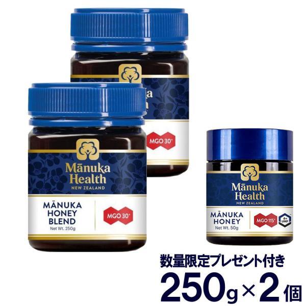 マヌカヘルス マヌカハニー MGO30+ ブレンド 2個セット 250g×2個 正規品 ニュージーランド産 蜂蜜 はちみつ 送料無料
